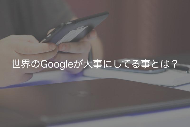 SEO対策の本質はGoogleを知る事
