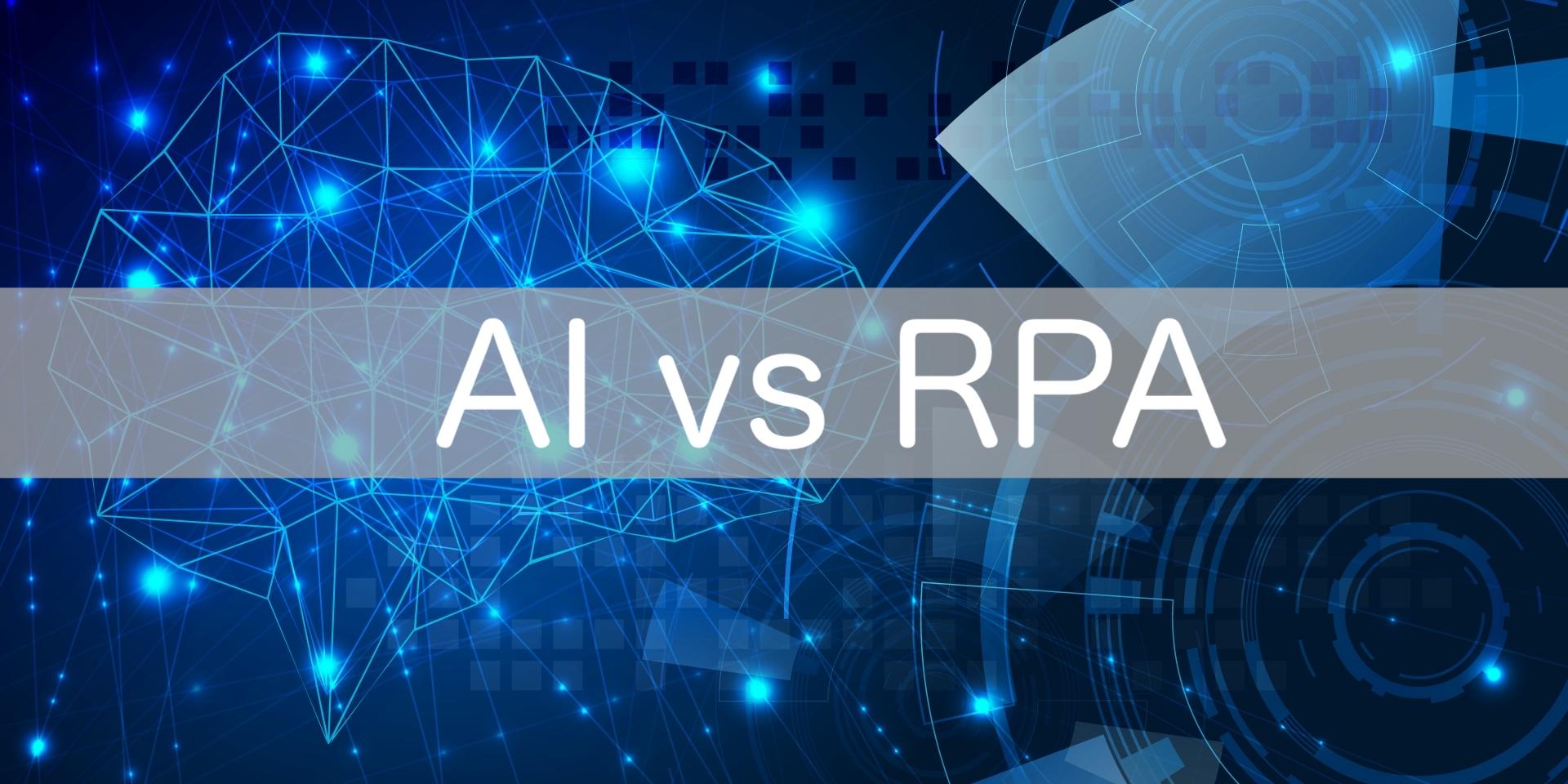 AIよりもRPAが使われる理由とは?